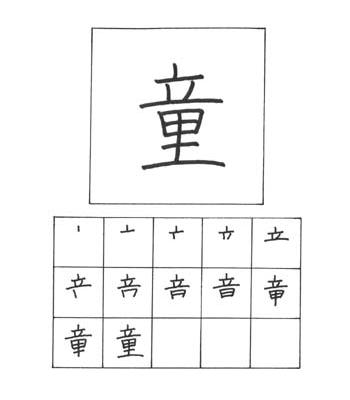 kanji anak kecil
