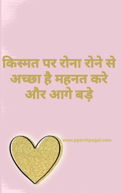 happy thoughts in hindi