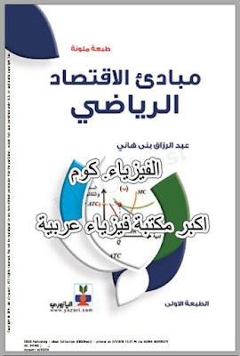كتاب مبادئ واساسيات الاقتصاد الرياضي pdf