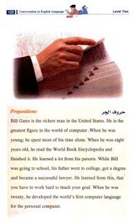 تعلم المحادثة بالإنجليزية [بالصور] ebooks.ESHAMEL%5B125
