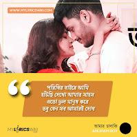 Amar Chalaki Lyrics