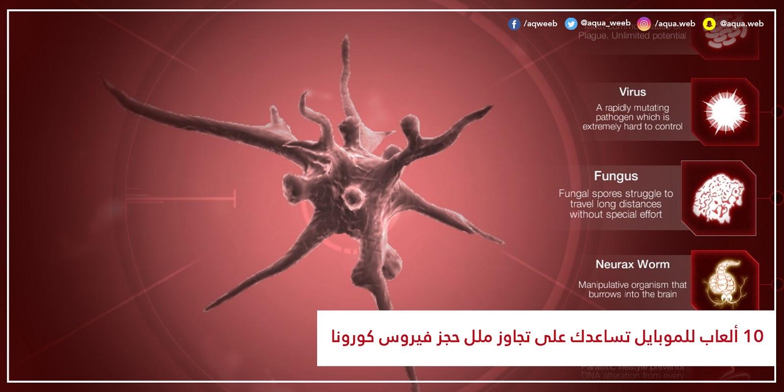 10 ألعاب للموبايل تساعدك على تجاوز ملل حجز فيروس كورونا