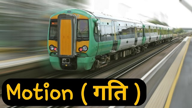 गति तथा गति के समीकरण / motion and motion equation