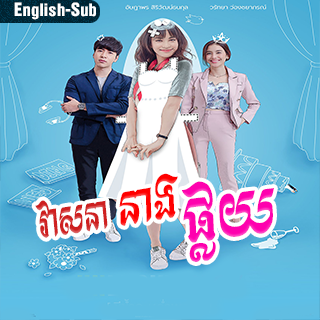 Veasna Neang Ploy [Ep.16End]