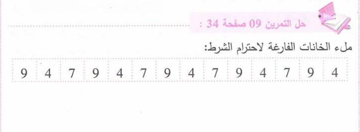 حل تمرين 9 صفحة 34 رياضيات للسنة الأولى متوسط الجيل الثاني