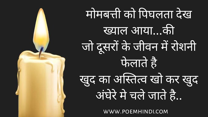 मोमबत्ती पर कविता | Poem on Candel in Hindi