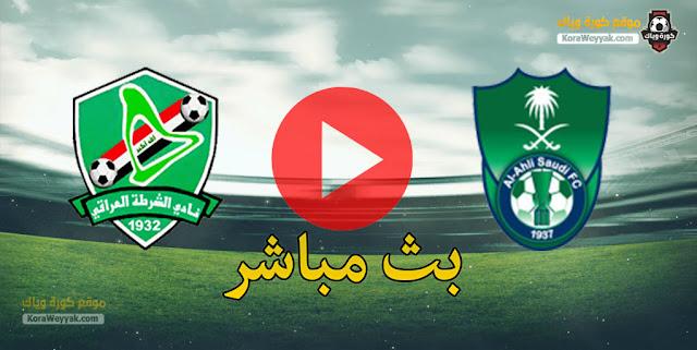 نتيجة مباراة الأهلي السعودي والشرطة اليوم 24 ابريل 2021 دوري أبطال آسيا