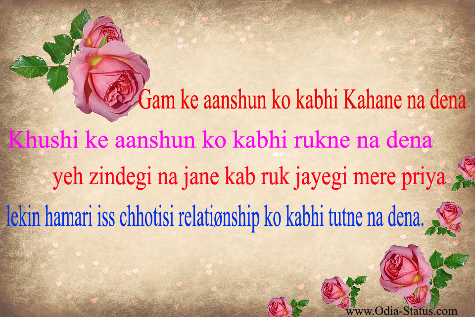 Love shayari in hindi for boyfriend