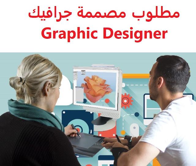 وظائف السعودية مطلوب مصممة جرافيك Graphic Designer