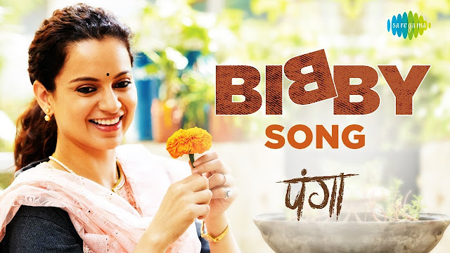 Bibby Song Lyrics in Hindi I PANGA I ANNU KAPOOR I KANGANA RANAUT