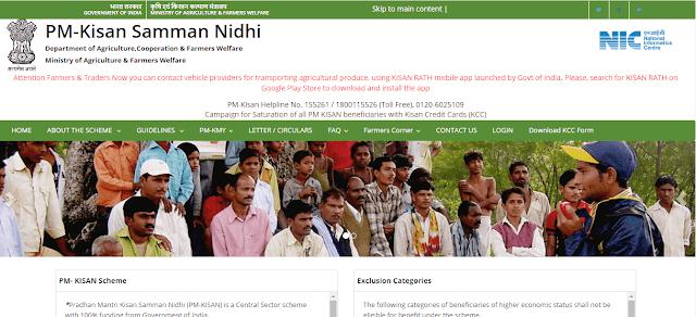 PM Kisan Samman Nidhi Scheme Online Portal