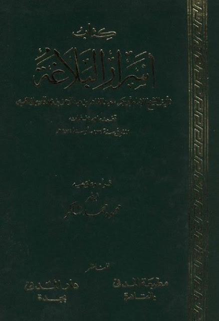 كتاب اسرار البلاغة لعبد القاهر الجرجاني