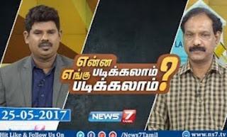 Enna Padikalam Engu Padikalam 25-05-2017 News 7 Tamil