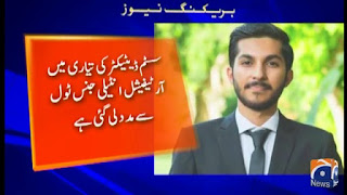 Pakistani students resolve Corona's immediate assessment