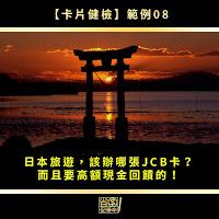 https://savingmoneyforgood.blogspot.com/2018/08/cardhealthcheck08.BringCard.To.Japan.html