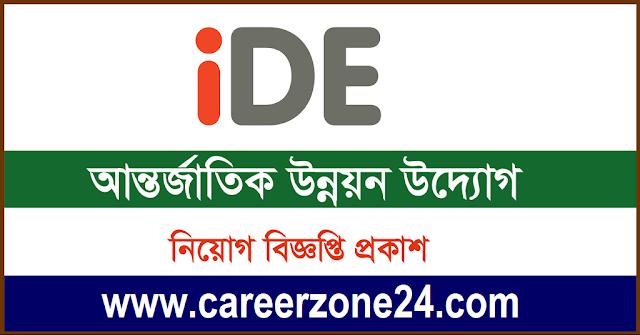 International Development Enterprises (iDE) Job Circular