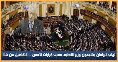 نواب البرلمان يهاجمون وزير التعليم بسبب قرارات الأمس .. اعرف التفاصيل من هنا