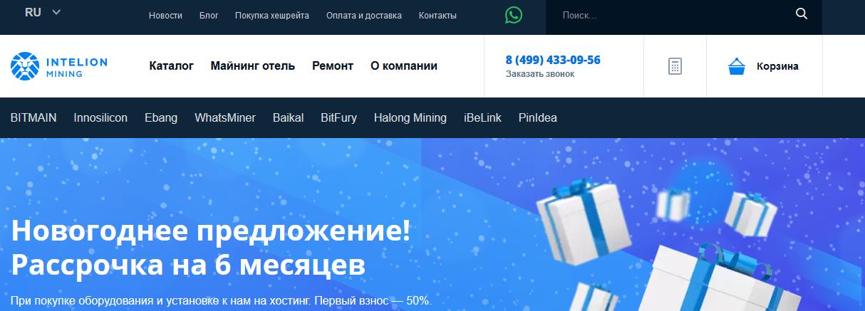 Отзывы intelionmine.ru Очередная мошенническая ловушка