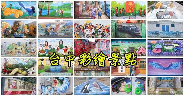 台中彩繪景點25個|3D|懷舊|童話世界|親子景點|持續更新
