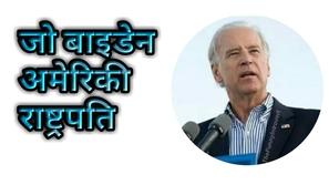 जो बाइडेन की जीत से भारत पर असर |Joe Biden's victory affects India