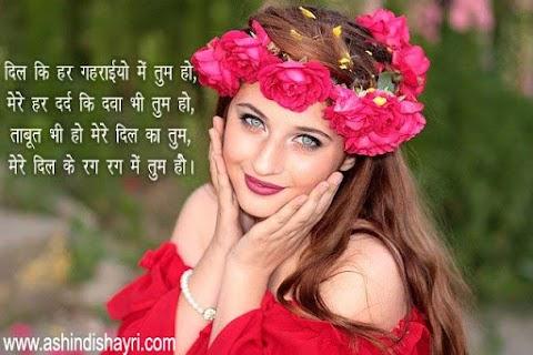 Hindi Love Shayari Status - Dil Kee Har Gaharaiyo Mein Tum Ho