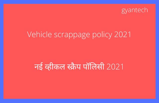 Vehicle scrappage policy 2021।  नई व्हीकल स्क्रैप पॉलिसी 2021