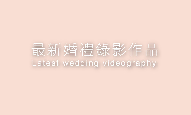 最新婚禮錄影作品