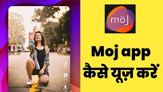 Moj app क्या हैं? Moj app कैसे यूज़ करें?