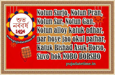 Subho Noboborsho 1424 Wallpaper