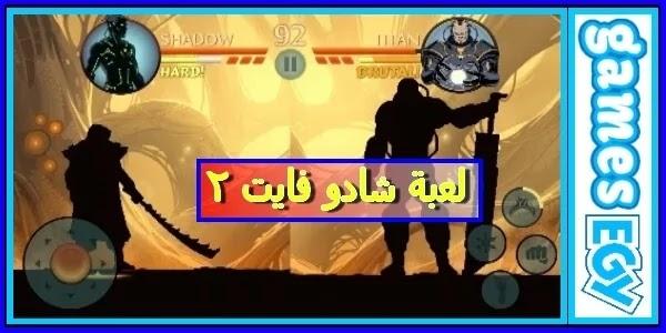 تحميل لعبة Shadow Fight 2 كاملة
