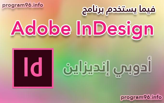 برنامج أدوبي إنديزاين Adobe InDesign