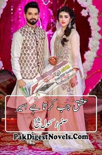 Ishq Jab Karta Hai Aseer Novel By Sanam - Kanwal Sheikh Pdf Download
