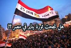 ثورة 25 يناير في مصر Egypt