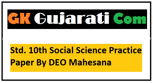 Std. 10th Social Science Practice Paper By DEO Mahesana
