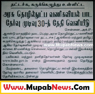 TNDTE Typewriting exam Result august 2019: TNDTE Typewriting Exam Result 2019 August date will be briefly explained below. Tamil Nadu Directorate of Technical Education conducting Type writing/Shorthand/Accountancy Exams twice in a year(February/August). DOTE will declare the TN Typewriting result august 2019 in the official webiste of tndte.gov, tntcia.com or otherwise you can Check in www.mupabnews.com. GTE typewriting english/tamil exam results 2019 aug/sept for both typing lower/higher grade will be publish in same day. For Updates regarding TNDTE diploma results, Notification, previous year Question paper, Model paper you can download in pdf format.