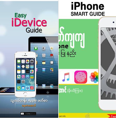 iPhone Smart Guide စာအုပ္နဲ႔ Easy iDevice Guide စာအုပ္ By CHAN LAY (MCMM)