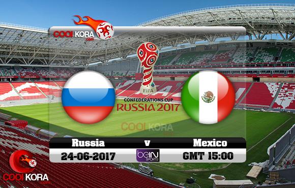 مشاهدة مباراة روسيا والمكسيك اليوم 24-6-2017 في كأس القارات