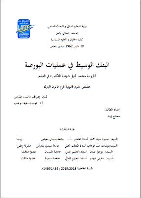 أطروحة دكتوراه: البنك الوسيط في عمليات البورصة PDF