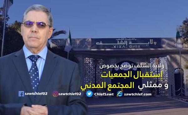 هكذا سيتم إستقبال الجمعيات و ممثلي المجتمع المدني بولاية الشلف