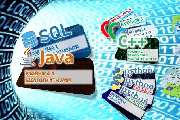 πως να μάθω προγραμματισμό Python C C++ Java