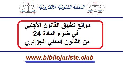 موانع تطبيق القانون الأجنبي في ضوء المادة 24 من القانون المدني الجزائري