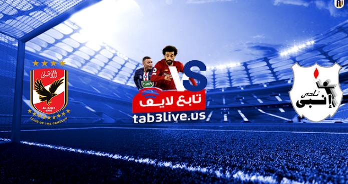 نتيجة مباراة الأهلي وإنبي اليوم 2021/04/24 الدوري المصري