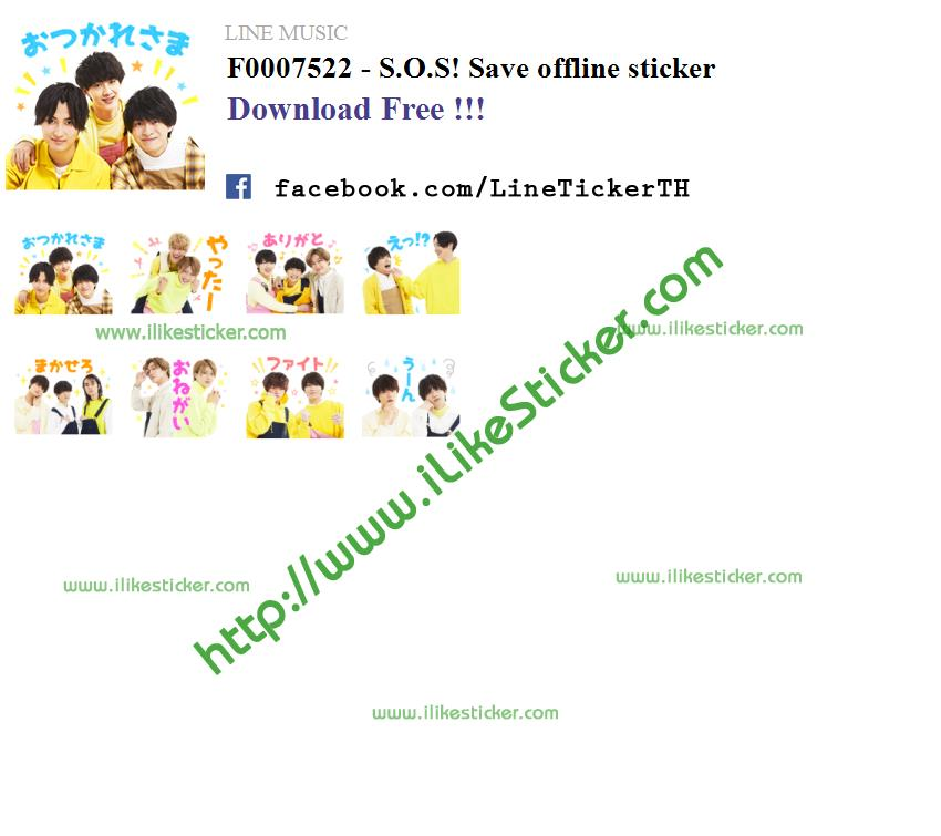 S.O.S! Save offline sticker