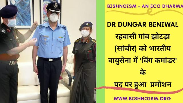 श्री डूंगर बेनीवाल रहवासी गांव झोटड़ा (सांचौर) का भारतीय वायुसेना में 'विंग कमांडर' के पद पर हुआ प्रमोशन - Bishnoism