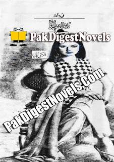 Dard La Dawa Paya Complete Novel By Fareeda Batool