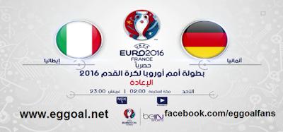 نتيجة واهداف مباراة المانيا وايطاليا + القنوات الناقلة مباراة المانيا وايطاليا