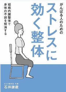 [Manga] ストレスに効く整体, manga, download, free