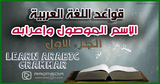 Learn-Arabic-Grammar