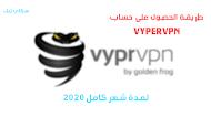 طريقة الحصول علي حساب VyperVpn مدفوع لمدة شهر كامل 2020