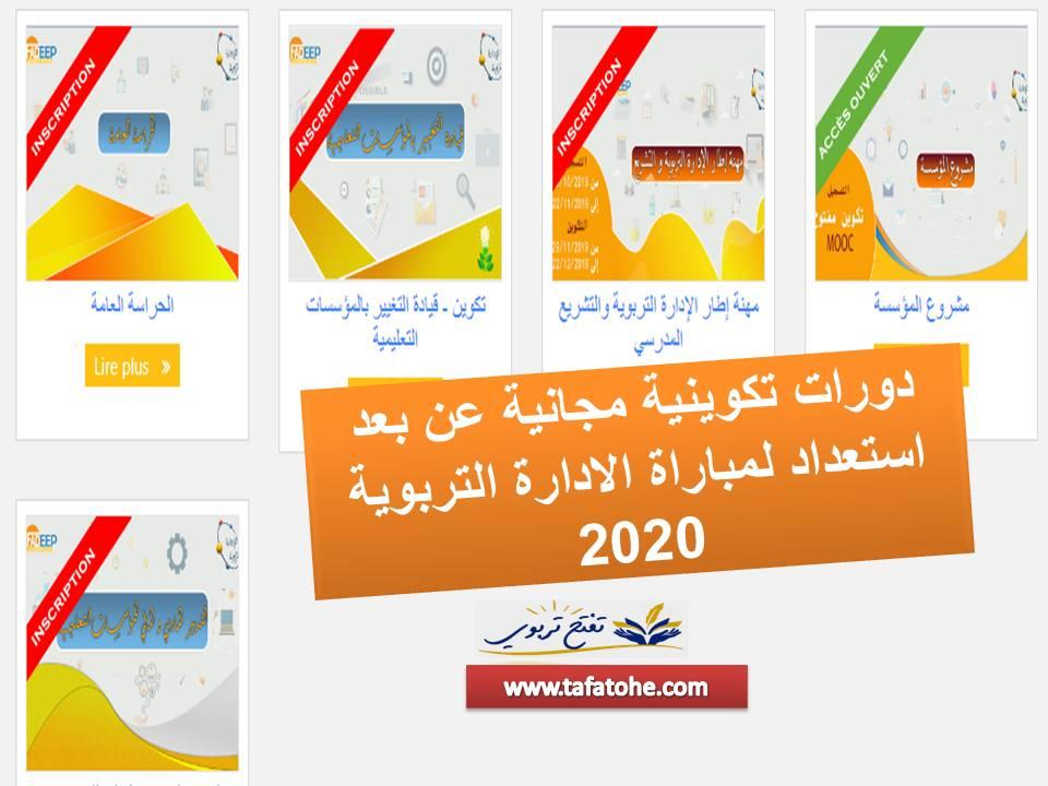 دورات تكوينية مجانية عن بعد استعداد لمباراة الادارة التربوية 2020